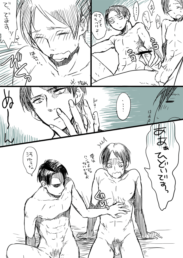 genderbend titan attack eren on Meritocracy of the oni and blade